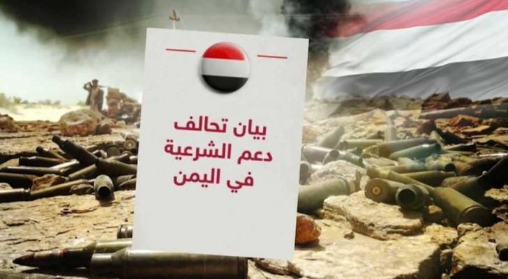 التحالف يدعو اليمنيين لدعم انتفاضة صنعاء
