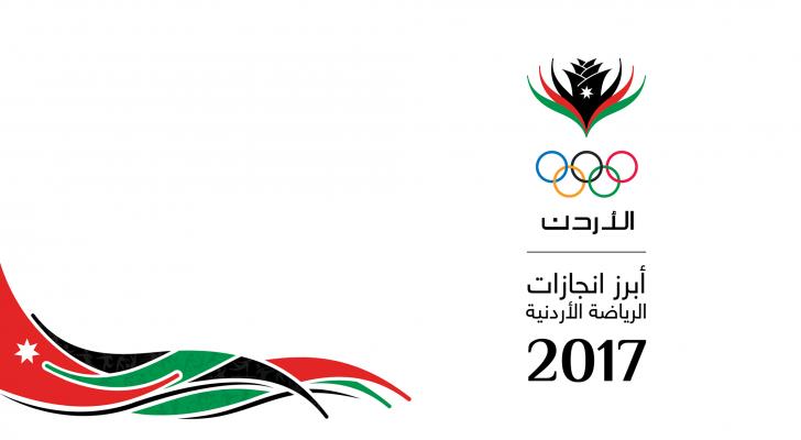 أبرز إنجازات الرياضة الأردنية في ٢٠١٧