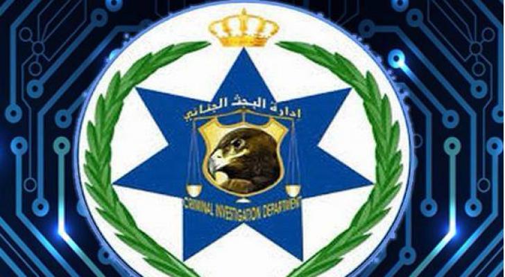 شعار وحدة مكافحة الجرائم الالكترونية