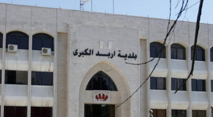 مبنى بلدية اربد الكبرى