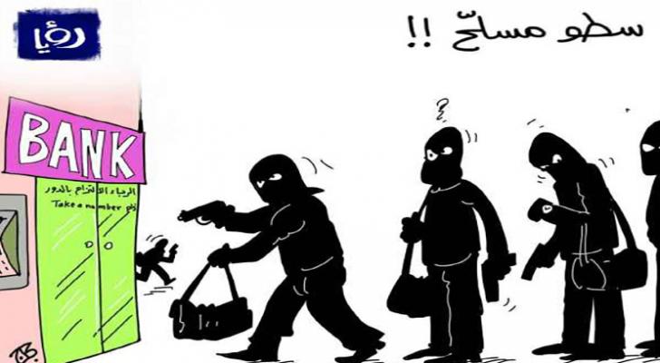 كاريكاتير عن حوادث السطو في الأردن - رؤيا