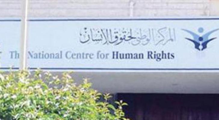 المركز الوطني لحقوق الانسان