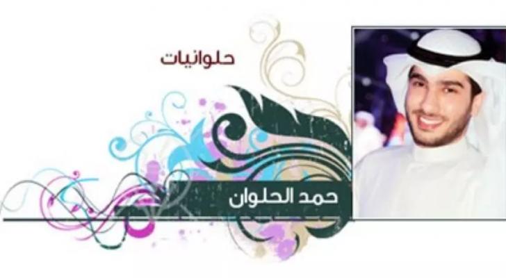 الكاتب حمدان الحلوان