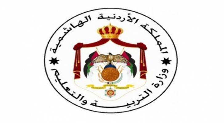 شعار وزارة التربية والتعليم - ارشيفية