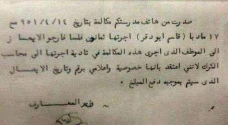 الوثيقة انتشرت على مواقع التواصل الاجتماعي