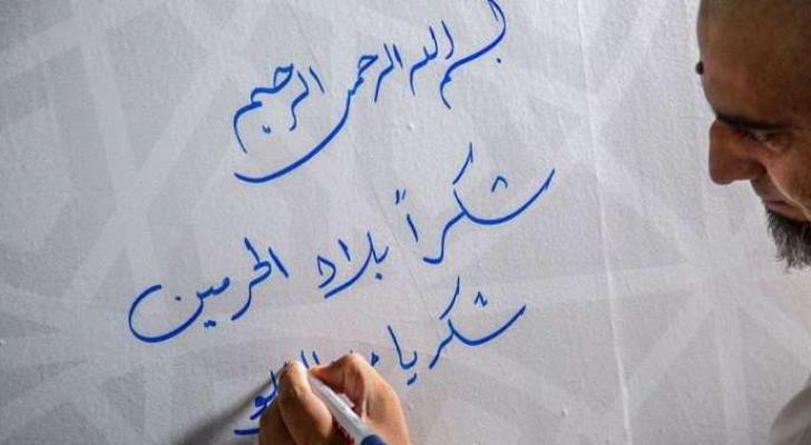 احد الحجاج يكتب على الجدارية