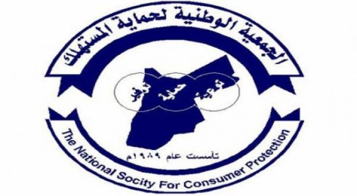 شعار  الجمعية الوطنية لحماية المستهلك