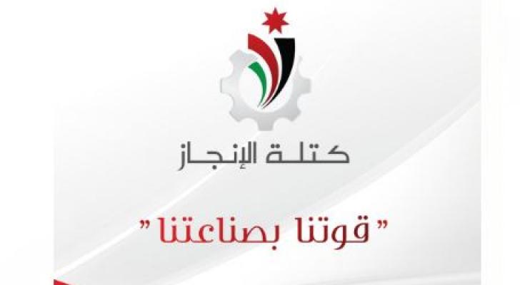 """كتلة الإنجاز تعلن شعارها لـ """"انتخابات غرفة صناعة عمان والقطاعات"""""""