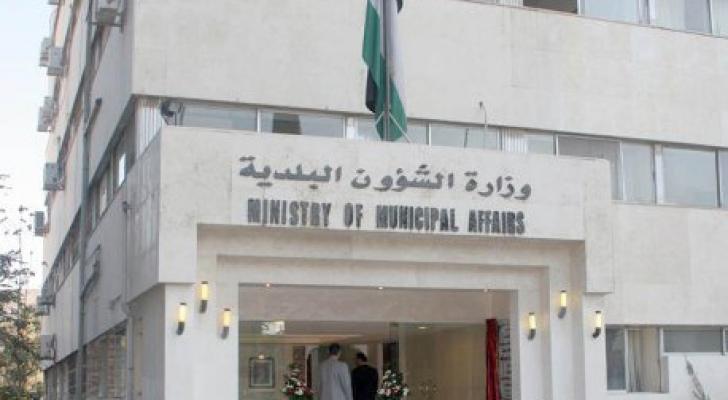 وزارة الشؤون البلدية - ارشيفية