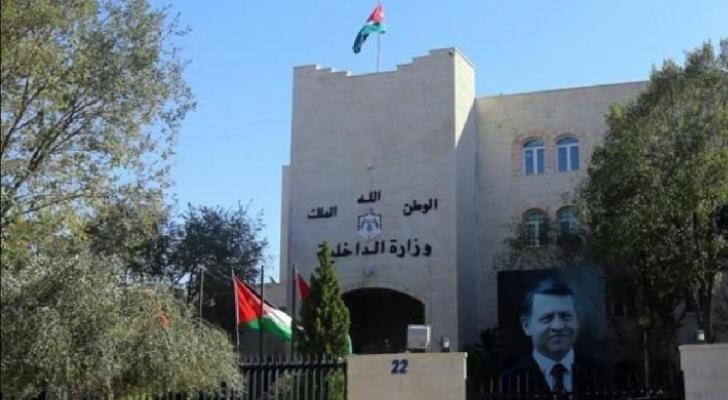 وزارة الداخلية - ارشيغية