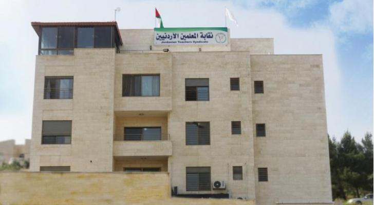 مبنى نقابة المعلمين