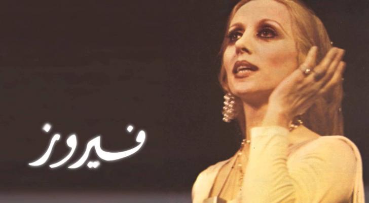 سيدة المشرق العربي فيروز