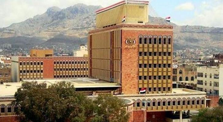 المصرف المركزي اليمني
