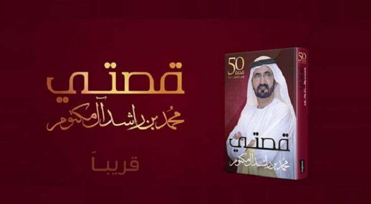غلاف كتاب قصتي لحاكم دبي