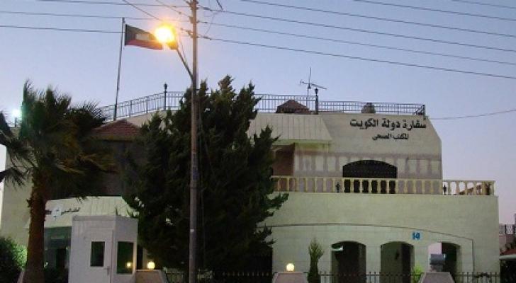 مبنى السفارة الكويتية في عمان
