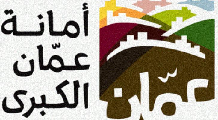 شعار أمانة عمّان