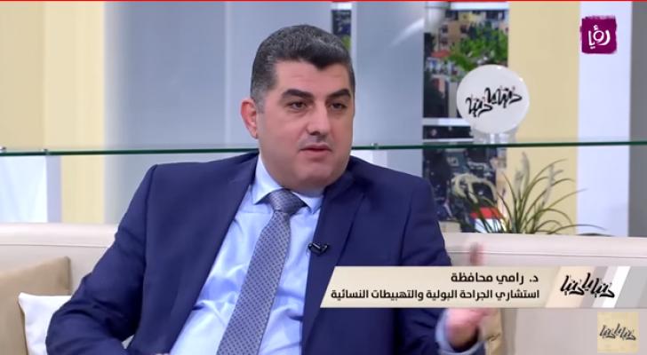 الدكتور رامي محافظة - استشاري الجراحة البولية والتهبيطات النسائية