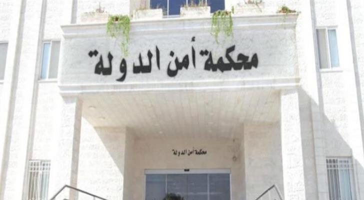 محكمة أمن الدولة