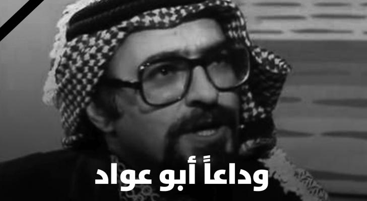 """الفنان الكبير نبيل المشيني """"أبو عواد"""""""