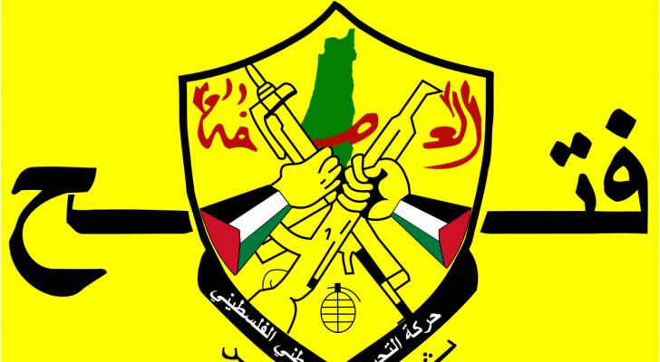 شعار حركة فتح