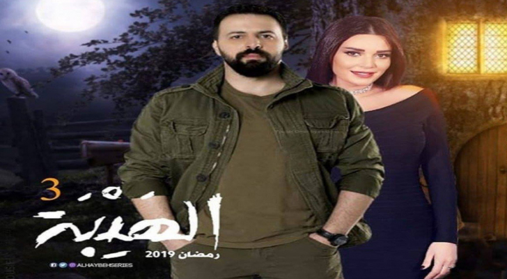 """رؤيا تبث حصريا في الأردن الجزء الثالث من مسلسل الهيبة """"الحصاد"""" خلال رمضان"""