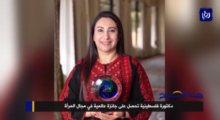 دكتورة فلسطينية تحصل على جائزة عالمية في مجال المرأة