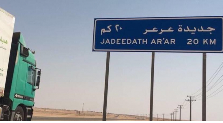 العراق والسعودية يشرعان بالتبادل التجاري عبر منفذ عرعر