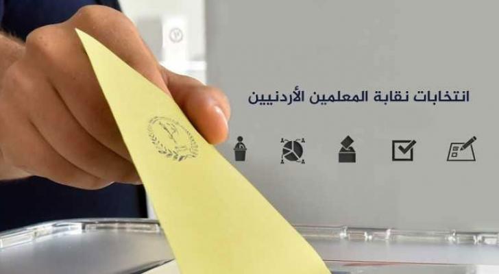 انتخاب الهيئة المركزية لنقابة المعلمين الأردنيين