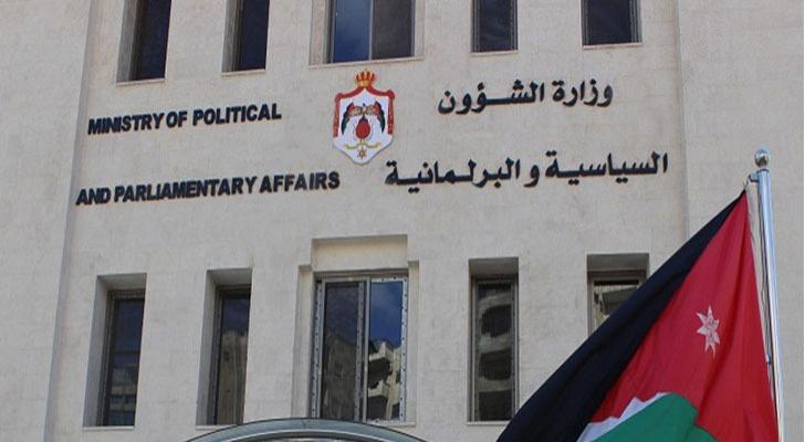 وزارة الشؤون السياسية والبرلمانية
