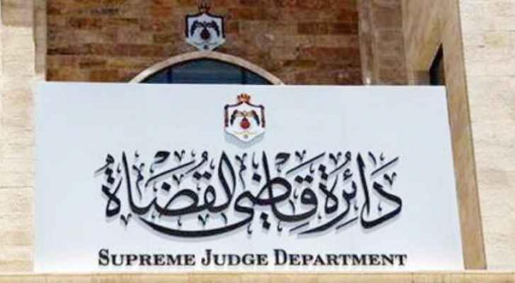 دائرة قاضي القضاة