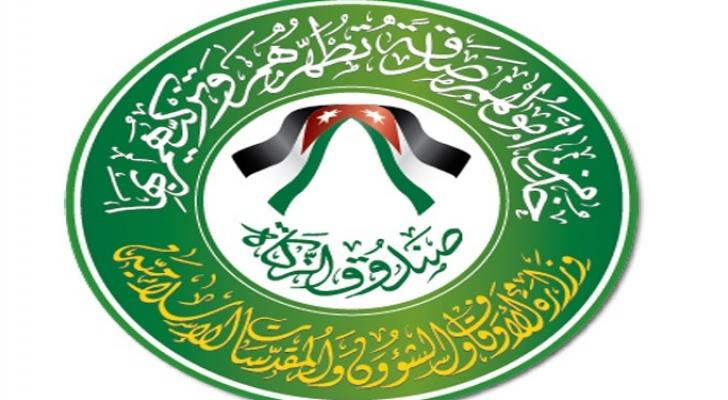 شعار صندوق الزكاة