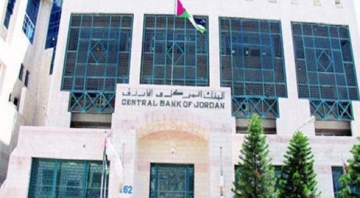 البنك المركزي الاردني