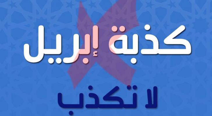 صورة نشرتها دار الإفتاء المصرية