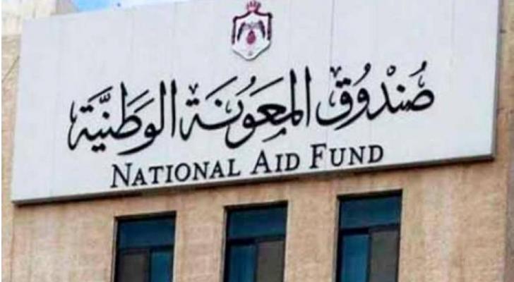 صندوق المعونة الوطنية