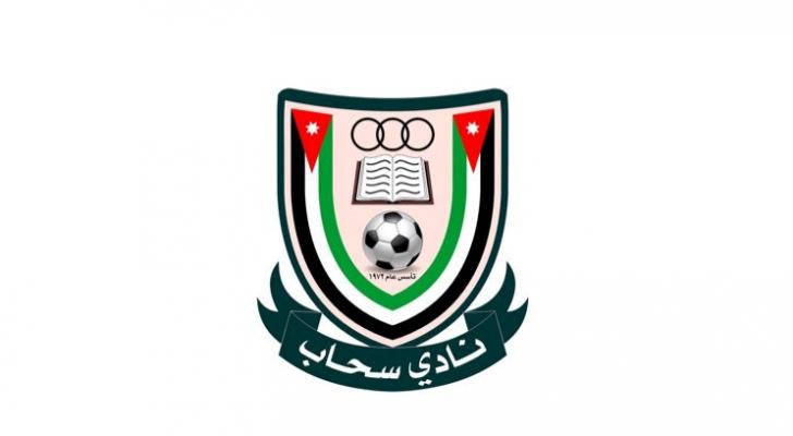 شعار نادي سحاب