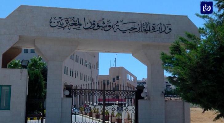 وزارة الخارجية وشؤون المغتربين الأردنيين