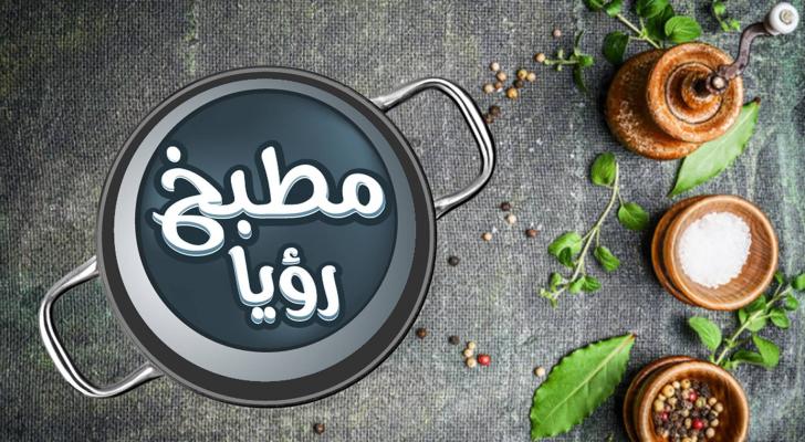 مطبخ رؤيا سيواصل تقديم أشهى الاطباق خلال رمضان
