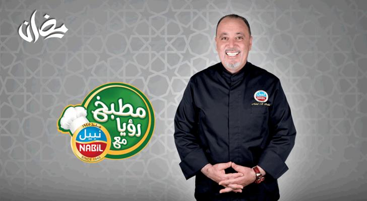 تستمر رؤيا عبر رمضان بتقديم أشهى الطبخات