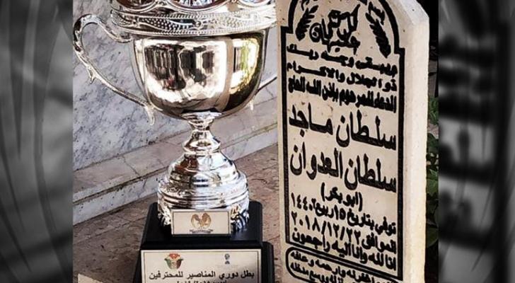وضع النادي كأس الدوري على ضريح المرحوم وفاء وعرفننا وفاء وعرفننا