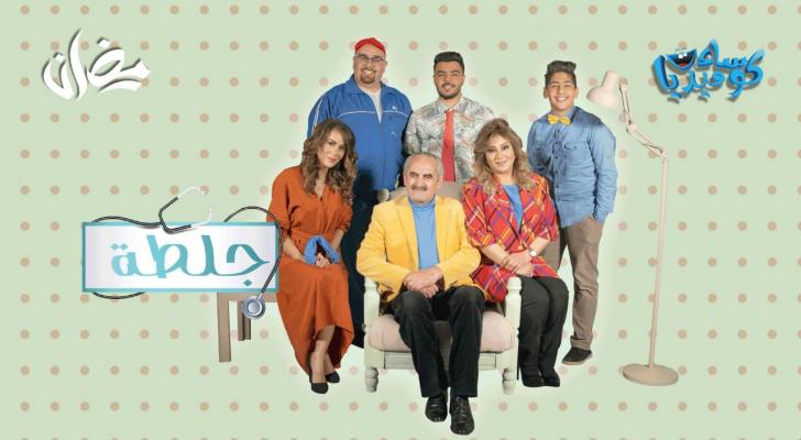 """مسلسل """"جلطة"""" يبث يوميا في رمضان ضمن ساعة كوميديا"""