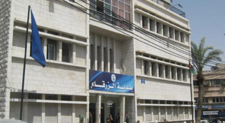 بلدية الزرقاء