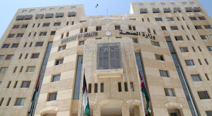 مبنى وزارة الصحة - ارشيفية