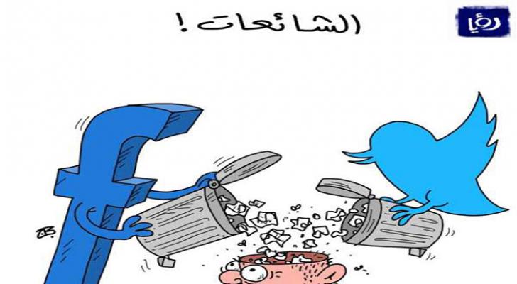 كاريكاتير عماد حجاج عن الشائعات - رؤيا