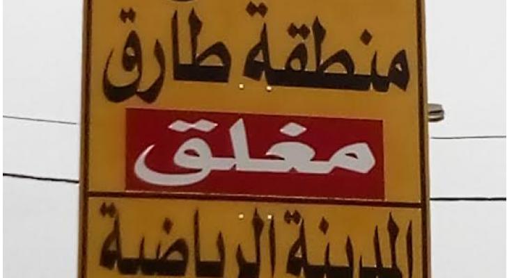 تقاطع طارق