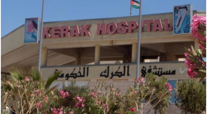 مستشفى الكرك الحكومي