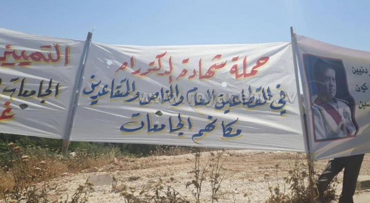 اعتصام سابق لحملة شهادة الدكتوراه المتعطلين عن العمل أمام رئاسة الوزراء  - ارشيفية