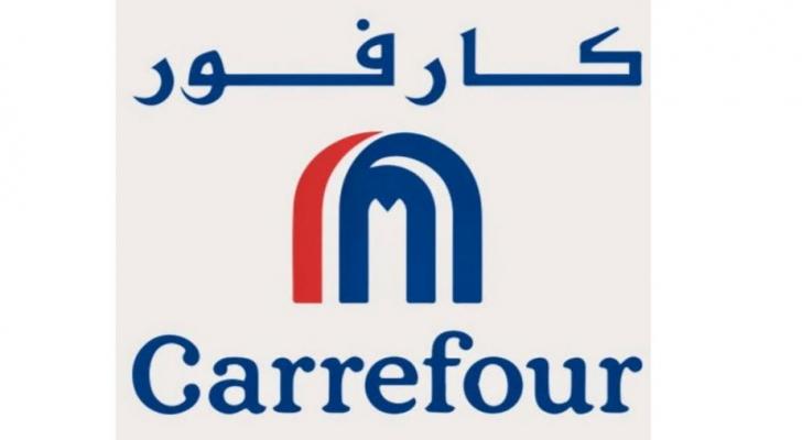 شعار كارفور