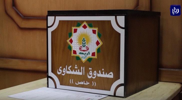 صندوق الشكاوى في بلدية اربد الكبرى
