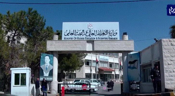 مبنة وزارة التعليم العالي