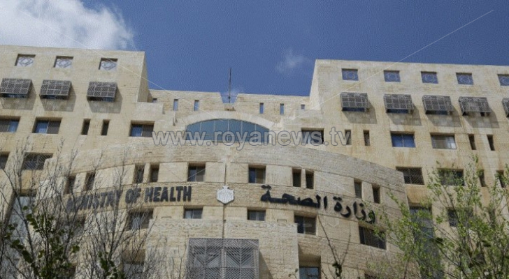 مبنى وزارة الصحة الاردنية